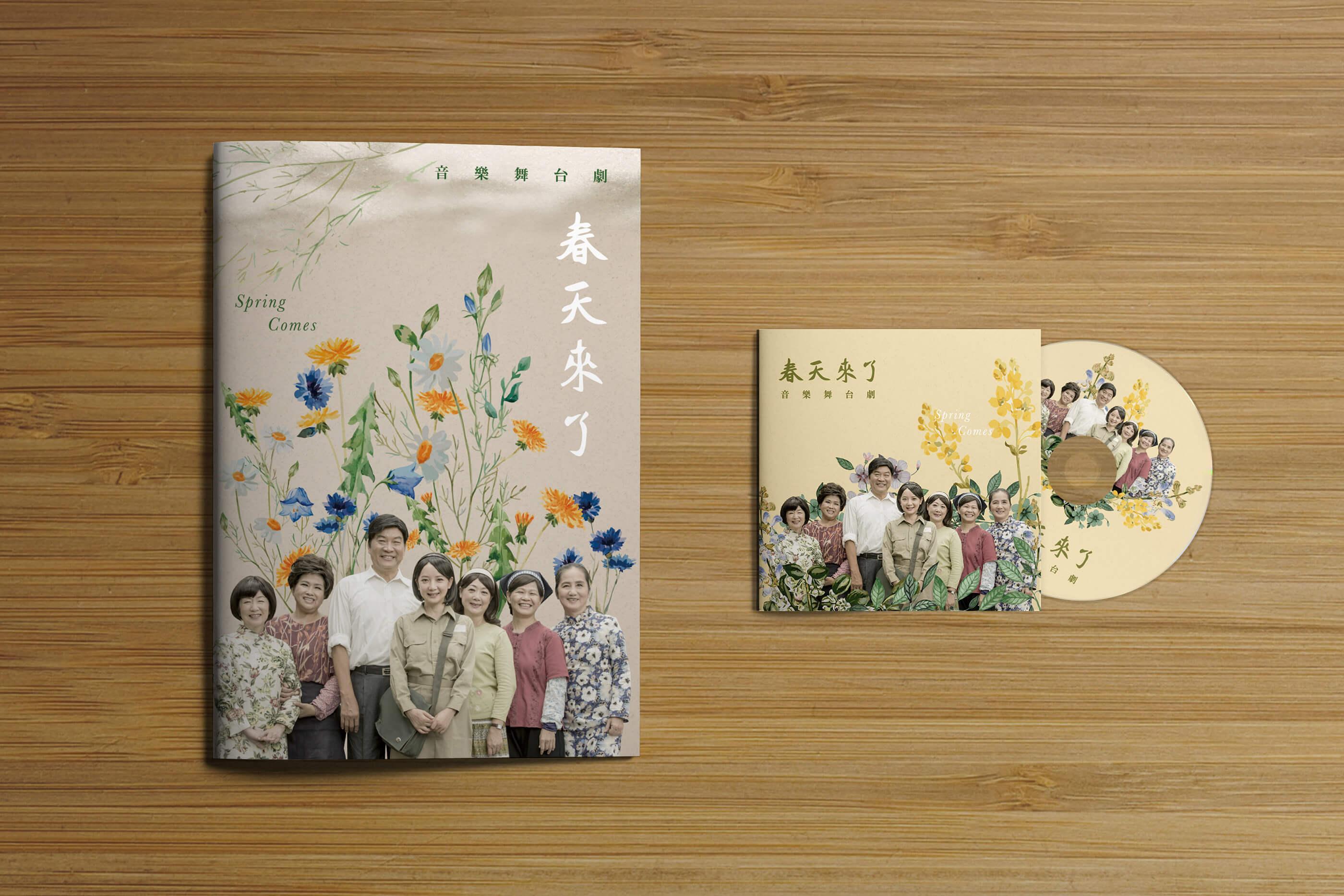 Brochure & CD Package|《春天來了》音樂舞台劇周邊設計
