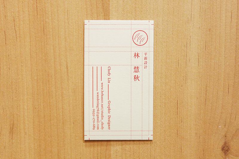 Business Card|2013-2016 林慧秋個人名片設計