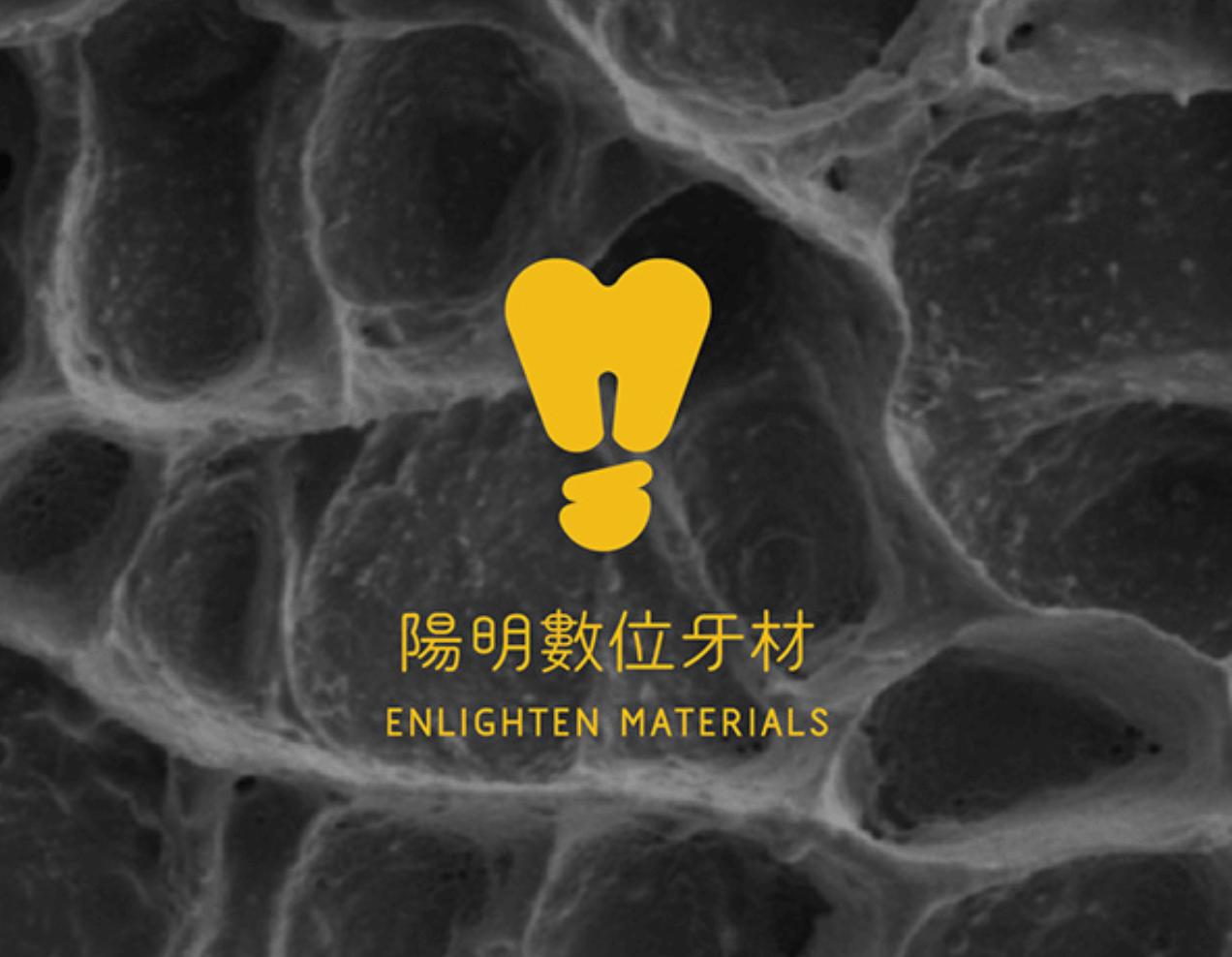 Visual Identity| Enlighten Materials 陽明數位牙材 品牌設計