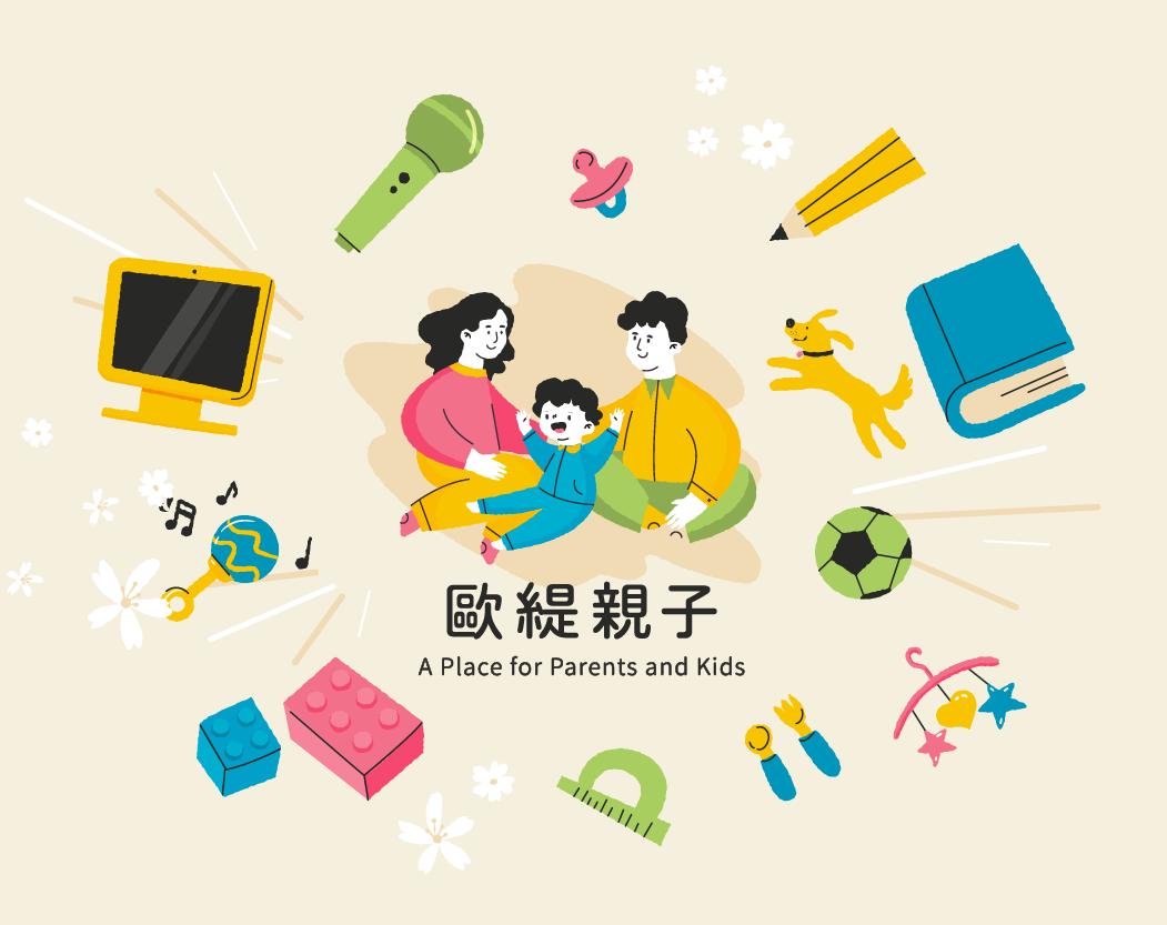 Visual Identity|Parentnkid 歐緹親子 品牌設計